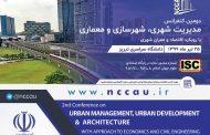 ارائه تجربه بازآفرینی باغ راه های شهر سمنان در دومین کنفرانس مدیریت شهری تبریز