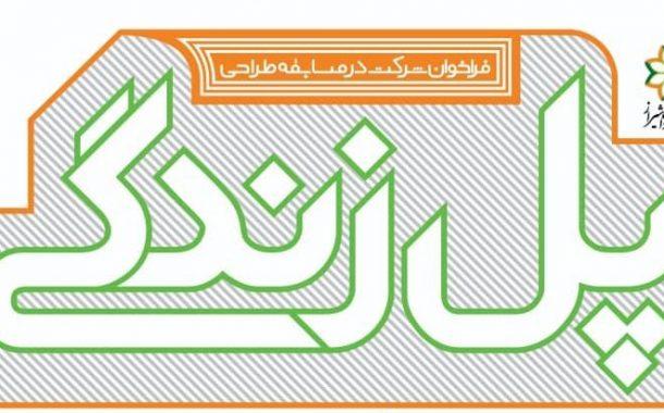معاون شهرسازی و معماری شهرداری شیراز خبر داد : انتشار فراخوان مسابقه طراحی پل زندگی