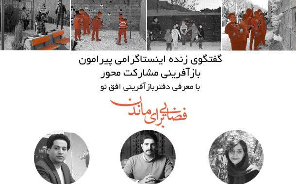 برگزاری گفتگوی زنده اینستاگرامی با موضوع کارگاه رقابتی فضایی برای ماندن با محوریت بازآفرینی محله قایمیه اصفهان