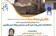 دانشگاه آزاد کرمان و پایگاه خبری بازآفرینی برگزار می کنند: وبینارآموزشی بازآفرینی فرهنگ مبنا