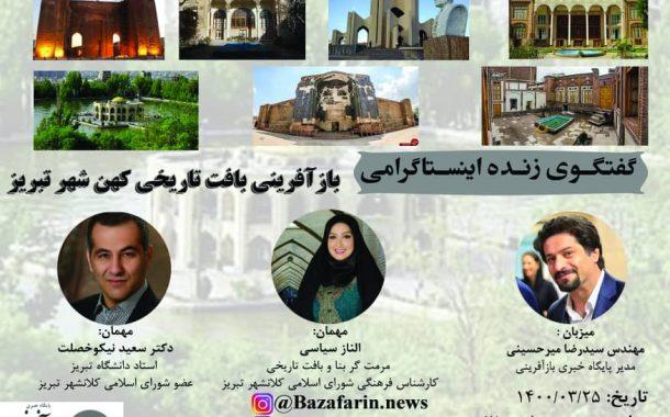 دبیرشورای شهر تبریز در گفتگوی زنده اینستاگرامی : ۱۴۰۰؛ سال حفظ و احیای هویت تاریخی و فرهنگی شهر تبریز